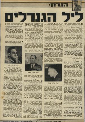 העולם הזה - גליון 1782 - 27 באוקטובר 1971 - עמוד 13 | 1עונז־11 ך* ״דרכי״ הגדול בין קבוצת אלופי! 1הומיל ).ובין ניבחרת העיתונאים היה, בלי ספק, האירוע הספורטאי הגדול ביותר של השבועות האחרונים, מחוץ לבית־המישפט. קבוצת