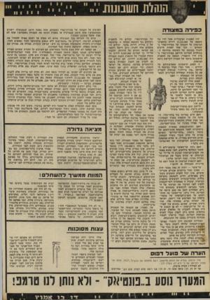העולם הזה - גליון 1782 - 27 באוקטובר 1971 - עמוד 14 | כפיר ה במצודה יהיו הטענות הציבוריות אשר יהיו נגד הוצאה של 17,121,000 לירות מתקציב- הביטחון על הקמתה של מצודת־כפיר בשטחים — דבר אחד לפחות חייבים להגיד בזכותה של