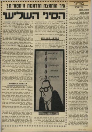 העולם הזה - גליון 1782 - 27 באוקטובר 1971 - עמוד 19 | במדינה בתי־סזוזר סיפורי זוועה מכלא חביון אחרי שהגישה תלונה רשמית, על כי מפהד הכלא בחברון סירב להרשות לה לפגוש אח לקוחה, העציר הביטחוני עבד־אל־ג׳אבר עבדאללה