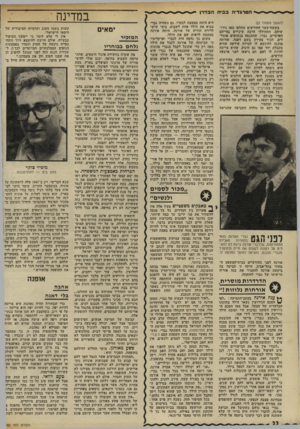העולם הזה - גליון 1782 - 27 באוקטובר 1971 - עמוד 22 | הטרגדיה בב*ח הבדרן (המשך מעמוד )21 בששח־עשר החודשים שחלפו מאז גירושיהם, התחוללו הרבה שינויים בחייהם הפרטיים. גברי, שהתנסה בנשואים אומללים, הכיר צעירה בשם דפנה,