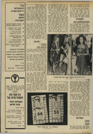 העולם הזה - גליון 1782 - 27 באוקטובר 1971 - עמוד 23 | מטיקה. היא הוציאה לשוק תכשירי איפור שיתרונם, לפי הפירסומת, הוא בכך שהם קלים ומהירים לשימוש אך קשים להסרה. ההמצאה הזאת הגיעה השבוע גם לישראל, אחרי שבנימין