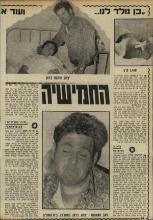 העולם הזה - גליון 1782 - 27 באוקטובר 1971 - עמוד 26 | ״בן 1ולד לוו 1.140ק״ג ך* גכר המאושר ביותר בישראל ד־ | 1שבוע היה יצחק ברמן ,24 ,ג׳ינג׳י ירושלמי, ש־ 170 הסנטימטרים שלו שוקלים 76 קילוגרם. אחרי ארבע שנות נשואים