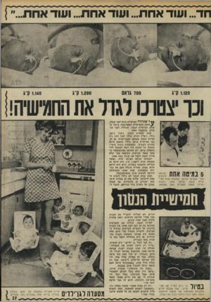 העולם הזה - גליון 1782 - 27 באוקטובר 1971 - עמוד 27 | חד ...ושד אחת ...ו שד אחת ...ו שד אחת 5במיטה אחת ; ״ אחרי שהגיעו הביתה, שוכבות בנות חמישיית הנסון במיטה אחת, כשג׳ון ואיירן הנסון מטפלים בהם בצוותא. ד שנולדה