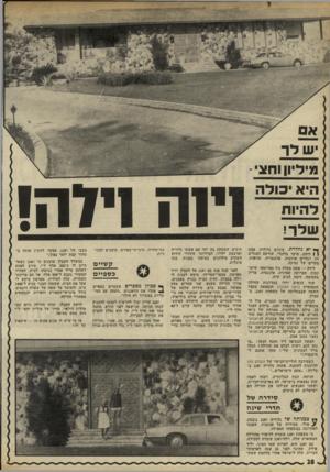 העולם הזה - גליון 1782 - 27 באוקטובר 1971 - עמוד 28 | יש ל ר מיליון וחצי- היא כולה ל היו ת שלד! ה! ד הני ך* יא נהדרת. עיניים גדולות. מבט ( ן לוהט. שיער בלונדי. שורטס המגלים זוג רגליים ארוכות, אלגנטיות, שזופות.