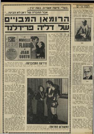 העולם הזה - גליון 1782 - 27 באוקטובר 1971 - עמוד 29 | תמרורים נחוגי יום־הולדתו ה־ 36 של הצייר הישראלי משה גת, אחד משלושת הציירים הישראליים שציוריהם מבוקשים ביותר בארצות־הברית (ראה מדור במדינה). נחוג. יום־הולדתו ה־