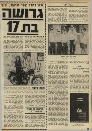 העולם הזה - גליון 1782 - 27 באוקטובר 1971 - עמוד 30 | במדינה (המשך מעמוד )26 בישראל, לשלוח לכל אחד מהם מכתב אישי הביתה. מבצע כזה היה עולה כמה עשרות לירות, אולי. אבל שמעון פרס מעוניין בפירסומת, לכן העדיף לבזבז אלפי