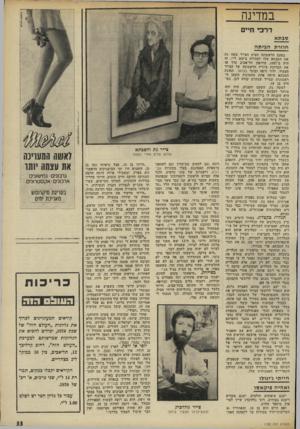 העולם הזה - גליון 1782 - 27 באוקטובר 1971 - עמוד 33 | במדינה דרכי חיים סבתא חוזרת הביתה בפעם הראשונה הציע הצייר משה גת את הסבתא שלו למכירה ג־ 300ל״י. זה היה ב־ .1957 מוזיאון תל־אביב ערך אז את תערוכת ציוריו הראשונה