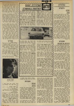העולם הזה - גליון 1782 - 27 באוקטובר 1971 - עמוד 34 | טלוויזיה ביקורת תגלית בלול לשעה קלה היה נדמה כאילו זו טלוויזיה אחרת. נדמה היה כאילו נפתחו חלונות הטלוויזיה הישראלית, ומשב רוח רענן של כישרון, הומור ויידע התפרץ
