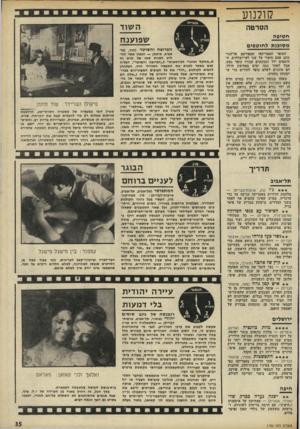 העולם הזה - גליון 1782 - 27 באוקטובר 1971 - עמוד 35 | קולנוע ה שוד שפוענדז הסרטה חט*08 מסוכנת לחוטפים הסופר האמריקאי המפורסם או־הנרי כתב פעם סיפור על שני לא-יוצלחים, החוטפים ילד ומבקשים עבורו כופר נפש, אבל לאחר
