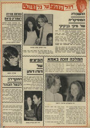 העולם הזה - גליון 1782 - 27 באוקטובר 1971 - עמוד 37 | המאושרת היא גרמניה ילידת הנובר, גרושה בת 35 בשם כריסטינה רוזנב, שסיימה את תהליכי הגיור שלה לפני נאצי, פעם בשנה לביקור בארץ הקודש.