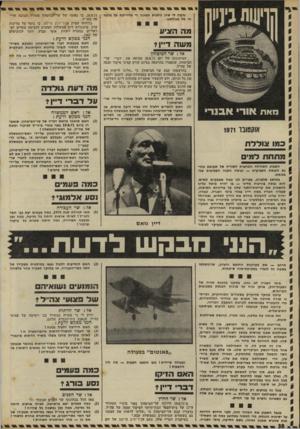 העולם הזה - גליון 1782 - 27 באוקטובר 1971 - עמוד 38 | כנגדה, יהיה עלינו להעלות מחדש את הדרך לשלום, ובמיוחד את הפיתרון הפלסטיני — פיתרון שסיכוייו גברו בחודשים האחרונים, כפי שנוכחנו לדעת בסיורינו המקיפים כשטחים