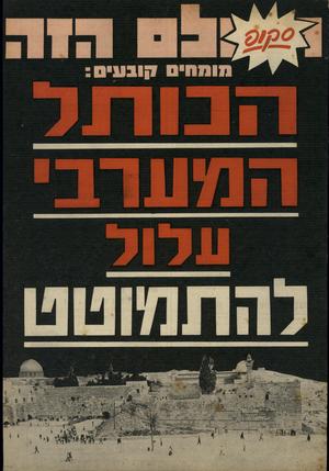 העולם הזה - גליון 1783 - 3 בנובמבר 1971