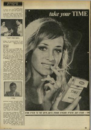 העולם הזה - גליון 1783 - 3 בנובמבר 1971 - עמוד 12 | סיקורת (המשך מעמוד ) 11 המפורסם, שהפך לחיקוי חיוור ומיותר ל- שירי־המחאה האינדיאניים של באפי סנט- מרי. הטענה העיקרית שאפשר לטעון נגד ה־שלישיה היא שבעוד השירים