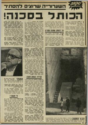 העולם הזה - גליון 1783 - 3 בנובמבר 1971 - עמוד 16 | השערורייה!שרוציס להסתיר הכותל בסכנה! ה נשמע כחלום־בלהות, או כבדותא תפלה. אבל זוהי עובדה פשוטה: הכותל להתמוטט. המערבי עלול בגלל רשלנות של כמה מוסדות, מעשים