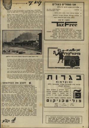 העולם הזה - גליון 1783 - 3 בנובמבר 1971 - עמוד 2 | אנו מטפלים בעזליס טלוויזיות שאוב לורנץ 1971/72 £ 0 X 8 .0 31-1000 * 110 מודלים : מכונות כביסה: קנדי, הובר, זינגר, פילקו מערכות סטריאו, מכונות תפירה, רהיטים.