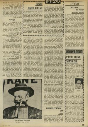 העולם הזה - גליון 1783 - 3 בנובמבר 1971 - עמוד 28 | טלוויזיה עובדים המאבק על החופש העיתונאי השבוע לא ידעו צופי הטלוויזיה אם לצחוק או לבכות. האנדרלמוסיה בטלוויזיה וברשות השידור היתר. יכולה להוליד רק אחת משתי