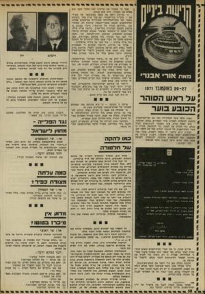 העולם הזה - גליון 1783 - 3 בנובמבר 1971 - עמוד 38 | מאת אודי אבוד 26-27 באוקטובו 1971 על ראש הסוהר הכובע בוער מאוח אלפי צופי הטלוויזיה ראו את שר־המישטרה, כשענה לשאלות למחרת מרד האסירים בכלא אשקלון. הוא נשאל מדוע