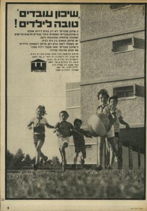 העולם הזה - גליון 1783 - 3 בנובמבר 1971 - עמוד 5 | יש מר ח ק מתאים בין בית ל בי ת, יש מ שטחי ד שא וגנים ויש מרחבלמש חקי הילדים.