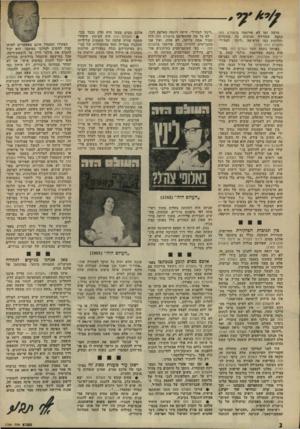 העולם הזה - גליון 1784 - 10 בנובמבר 1971 - עמוד 2   הרבה זמן לא פורסמה בהעולם הוה כתבה שעוררה תגובות כה מנוגדות וחלוקות כמו הרשימה ״לינץ׳ לצה״ל״ (העולם הזה .)1782 באותה כתבה תקף העולם הזה בחריפות כתבה שפירסמה