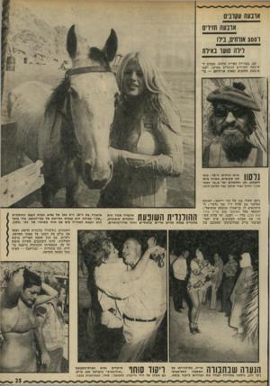 העולם הזה - גליון 1784 - 10 בנובמבר 1971 - עמוד 25   ארבעה חזירים 1־ 300 אורחים, בידו לילה סוער באיות שם, באווירה כפרית שלווה, מסביב לארבעת החזירים הניצלים במרכז, ישבו ארבעת החתנים ומאות אורחיהם — בי- 1 1 0 *1