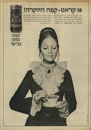 העולם הזה - גליון 1784 - 10 בנובמבר 1971 - עמוד 3   18 קראט-קפה היוקרה! כבוד ויקר לקפה היו קר ה! 18 -קראט קפה נמס גבישי, הקפה החד ש שהוציאה ׳ ע לי ת׳ לשוק ל שמחת ליבם שב אוהבי הקפה והמבינים בו. 18 קראט -קפה נמס