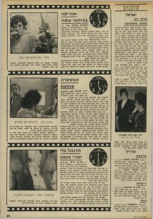 העולם הזה - גליון 1784 - 10 בנובמבר 1971 - עמוד 31   קולנוע ישראל מגחם גולן מטלפן מאמריקה אנשי הקולנוע בארץ מתחלקים לשניים. כאלה המדברים השכם והערב על סרטים, אבל אינם עושים אותם (ואם הם כבר עושים, מוטב היו אילולא