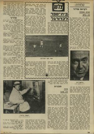 העולם הזה - גליון 1784 - 10 בנובמבר 1971 - עמוד 34   טלוויזיה לקראת שידור האיש שמרגיז את כולם !בית־ספר ׳לכדורגל גרד,אם גרין, שסרט דוקומנטארי על חייו ויצירתו יוקרן בטלוויזיה הישראלית ביום ראשון הקרוב, הוא אחד