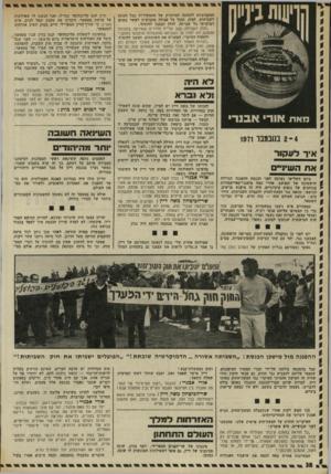 העולם הזה - גליון 1784 - 10 בנובמבר 1971 - עמוד 38   המקצועיות להנהגה המרכזית של ההסתדרות בכל הנוגע לשביתות. לפיה, תוכל כל אגודה מקצועית לאשר באופן דמוקרטי כל שביתה. להלן תבענו להוסיף: ״חלה השביתה עקב עליית