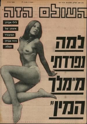 העולם הזה - גליון 1784 - 10 בנובמבר 1971 - עמוד 40  