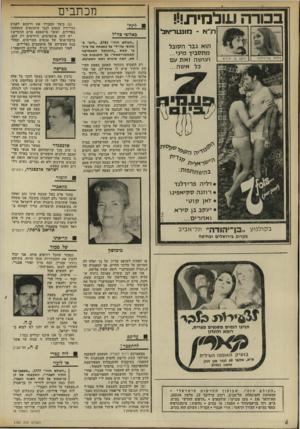 העולם הזה - גליון 1784 - 10 בנובמבר 1971 - עמוד 6   בבודה עולנדת!!! ת״א ־ מונטר־יאל הוא גבר הסובל מתסביך מיני... ועושה זאת עם כל א שה... ו1מ ^י סי ת יהר׳ ^פל ״ ^נ 7י ת ^ישרא לי ח גהשן /ל 7פןת• מכתבים לינץ׳