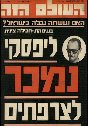 העולם הזה - גליון 1785 - 17 בנובמבר 1971