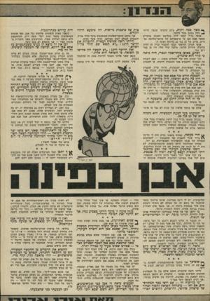 העולם הזה - גליון 1786 - 25 בנובמבר 1971 - עמוד 13 | אבל אבא אבן חיוני למחנה זה. … קפות אישיות על אבא אבן. … אך כשאני מדבר נגד אבא אבן, אני מתאפק במיוחד.