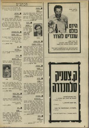 העולם הזה - גליון 1788 - 8 בדצמבר 1971 - עמוד 8 | קורא, תל־אביב חוק שמוק ״העולם הזה״ , 1787״שוד העתיקות של משה דייו״ ,על שוד העתיקות של שר״הביטחון.