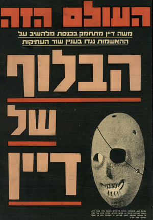 העולם הזה - גליון 1789 - 15 בדצמבר 1971