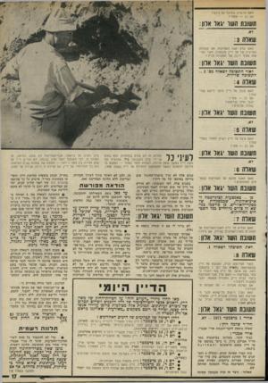 העולם הזה - גליון 1791 - 29 בדצמבר 1971 - עמוד 17 | האם הרשיון בתוקף גס כיום? אס כן — ממתי? 1ושונת השד (אל )<וון: שאוה :3 האם בדק אגף העתיקות אס סמכותו המדעית של מר דיין מובטחת, לאור הור אות סעיף ( 7ב) של הפקודה