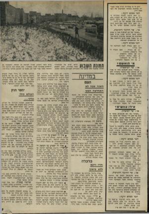 העולם הזה - גליון 1791 - 29 בדצמבר 1971 - עמוד 19 | ידוע לי כי בגלרייח הנ״ל עמדו למכירה עתיקות מאוסף העתיקות של השר משה דיין. הנני מבקש לדעת: ( )1האם ביקשו וקיבלו הגלדייה ד־נ׳׳ל, או מר משה דיין, או הגברת גרא, או
