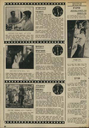 העולם הזה - גליון 1791 - 29 בדצמבר 1971 - עמוד 31 | קולנוע שחקנים איך לה צלי ח ב אזרגזם, בלי להתאמץ קאנדיס ברגן היא אחת השחקניות הצ עירות המוכשרות יוד,מבוקשות ביותר היום בעולם הסרטים. עם זאת, היא גם עיתו־ בי רו