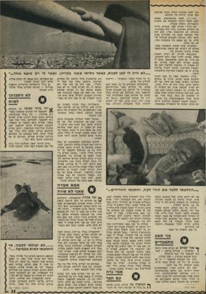 העולם הזה - גליון 1791 - 29 בדצמבר 1971 - עמוד 33 | בתו דפנה מחוסרת סכרה, במים שציבעם הפך אדום. ורידיה היו התופים. באיכילוב, לאחר שהתאוששה, נאותה דפנה לספר לחוקר המשטרה את נסיבות התאבדותה. סיפרה הנערה : את ברוך*