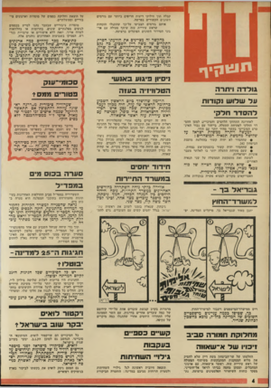 העולם הזה - גליון 1791 - 29 בדצמבר 1971 - עמוד 4 | קבלה תוך חילוקי ריעות חריפים ביותר עם גורמים השובים הקשורים בפרשה. אותם גורמים הצביעו על־כך שהתגלו הוכחות שראש עיריית עזה שיתף פעולה עם אר גוני הפירור השונים