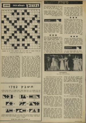 העולם הזה - גליון 1792 - 5 בינואר 1972 - עמוד 11   (המשך מעמוד )8 שלה. להקת הנגנים שברקע, הכוללת נמה מפולני התזמורת הפילהרמונית (אורי פי־אנקה, טליה מנזה, ריצ׳ארד לסר, ואלתר מארה ועוד) בהדרכתו של שלום