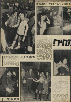 העולם הזה - גליון 1792 - 5 בינואר 1972 - עמוד 21   נעמי אדווה, היו התרחשויות מסוג אחר (ראה רחל המרחלת). ודווקא במועדון האצולה דולפין באר — שם אפשר להוציא גם בערב רגיל —150 200 לירות לזוג — אירעה התקרות