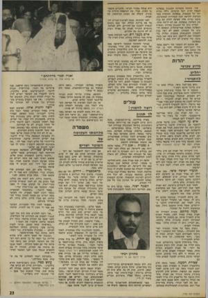 העולם הזה - גליון 1792 - 5 בינואר 1972 - עמוד 23   עזר, שנהנה מתמיכת המנגנון במפלגה הכפוף לח״כ יוסף קרמרמן, גילה נטיות יתר של עצמאות. במפלגה, העומדת בפני הכרעות לקראת שנח הבחירות המתקרבת, סימנו נטיות אלה שאיפה