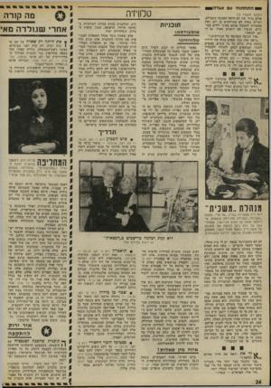 העולם הזה - גליון 1792 - 5 בינואר 1972 - עמוד 26   1התחדוזת ע אג ד ה (המשך מעמוד )15 אולם ברור שזו לא היתד. הפתעה בשבילם. דברים כאלה לא מתרחשים בן יום, ואין אפשרות להסתיר אותם מעיני ילדים מבוגרים. עכשיו, הס
