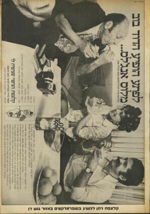 העולם הזה - גליון 1792 - 5 בינואר 1972 - עמוד 3   0ץ0ז/. £יי^£ קלצפת ניחן ל ה שי ג ב סו פרמרק טי ם ב אזו ר ג 1ש דן ובלחיצת פיית המיכל,קלצפת ממש הצילה אותי כשהדור בוב ראה את הקלצפת שלנו הוא קרא בהתפעלות: יגם