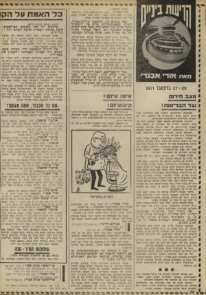העולם הזה - גליון 1792 - 5 בינואר 1972 - עמוד 34   גומ־ גסי *י9,יז גלד *דיו לבסוף סיכמתי : או רי א כנ רי אדוני היושב־ראש, הייתי יכול לספר סיפורים כאלה לרוב. הארץ מלאה בהם. סיפרתי אותם כדי לתת תמונה של הפשיעה