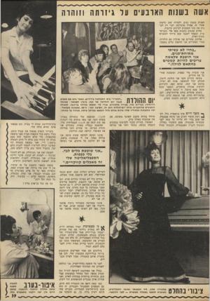 העולם הזה - גליון 1792 - 5 בינואר 1972 - עמוד 39   אשה בשנות הארבעים ער גיזותה וזוהרה הפנים בסבון ומים, ולמרוח שמן כלשהו אחדי זה. אפילו מרגרינה. רצוי רק לש נות את סוגי השמנים לעיתים קרובות. שלוש פעמים בשבוע באה