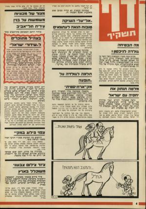 העולם הזה - גליון 1792 - 5 בינואר 1972 - עמוד 4   לא יוכל לעמוד בלחצם של הלובים לנתק את קשריו עם ישראל. מבחינה מעשית לא תהיה במוכן שום משמעות לאקט הפגנתי זה. וזוגי 1ו*!י ידוה גולדה לני כ סון * כקרב במה משרי
