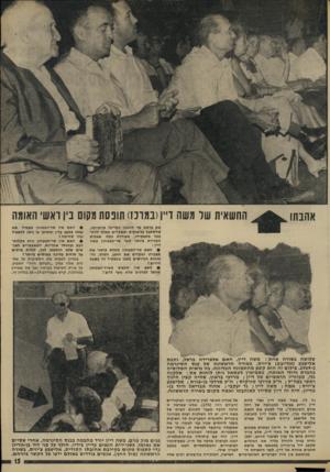 העולם הזה - גליון 1793 - 12 בינואר 1972 - עמוד 15 | שלושה בשורה אחת: משה דיין, האם אלפרידה ברשלל והבת אלישבע (אליזבט) צ׳יזיס, בשורה הראשונה של בנס הסינרמה ב־ .1969 צילום זה הוא קטע מהתמונה העליונה, בה נראית