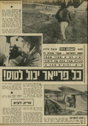 העולם הזה - גליון 1793 - 12 בינואר 1972 - עמוד 32 | ״אל אריק לביא טייס ז למען האמת, אפילו רשיון נהיגה עוד אין לי . … מונן להמואה כתב ״העולם הזה״ אריק לביא במטוס. ספר המטוס כבר חתום.