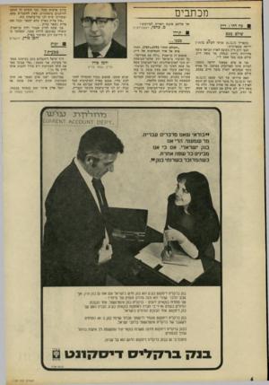 העולם הזה - גליון 1793 - 12 בינואר 1972 - עמוד 6 | ״העולם הזה״ ,1787—1792 הכת־גות על שוד העתיקות של דיין. פתאום דן בן־אמוץ ״גילה את אמריקה״.
